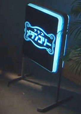 朝ドラ『なつぞら』第45回「クラブ メランコリー」置看板