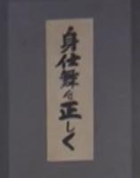「身仕舞を正しく」貼り紙