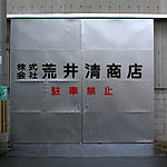鉄扉に文字(大阪市浪速区)