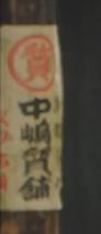 朝ドラ『おちょやん』第24回から「中嶋質舗」看板