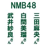 『NMBのめっちゃバイト』「手書き看板のアルバイト」ロケで当店へバイトに来てくださったメンバーさんたち