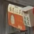 朝ドラ『まんぷく』第101回から「お多ふく足袋」看板