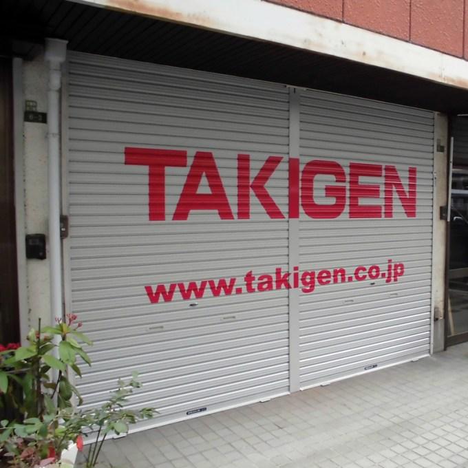 タキゲン製造株式会社大阪支店様の倉庫シャッター