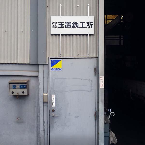 株式会社玉置鉄工所様平看板