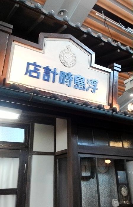 浮島時計店看板(べっぴんさん)