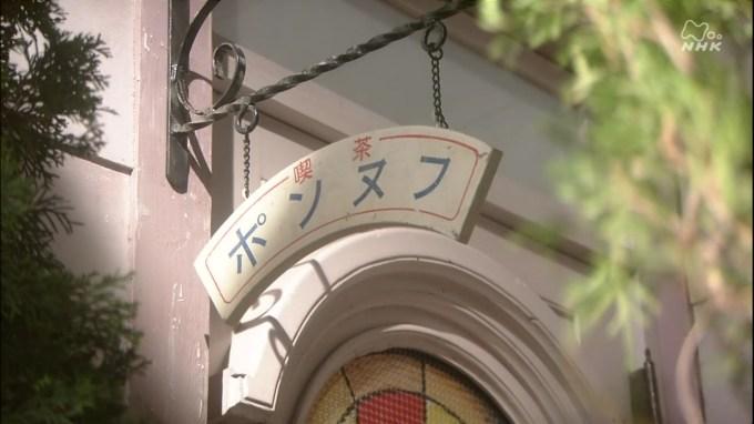 朝ドラ『梅ちゃん先生』第76回