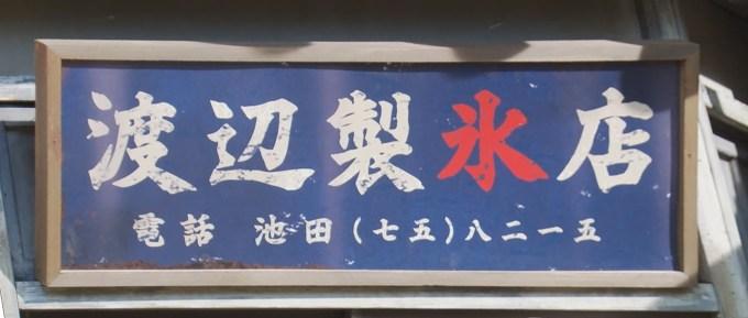 「渡辺製氷店」平看板