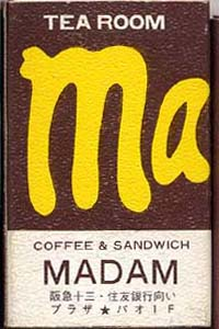 喫茶マダムのマッチ
