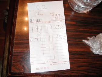 伝票(『純喫茶 白ばら』とあります。テーブルNo.C2ということは奥から2番目の席ということでしょう)