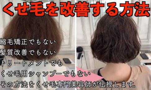 くせ毛を改善する方法