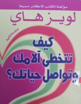 تحميل كتاب وصايا لمحمد الرطيان