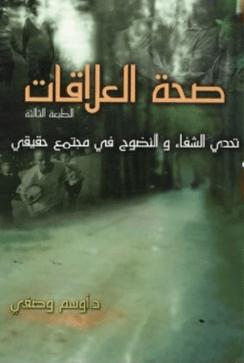 كتاب صحة العلاقات للدكتور اوسم وصفي pdf