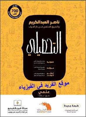 تحميل كتاب تحصيلي علمي ناصر عبدالكريم