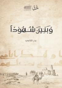 كتاب وبنين شهودا pdf