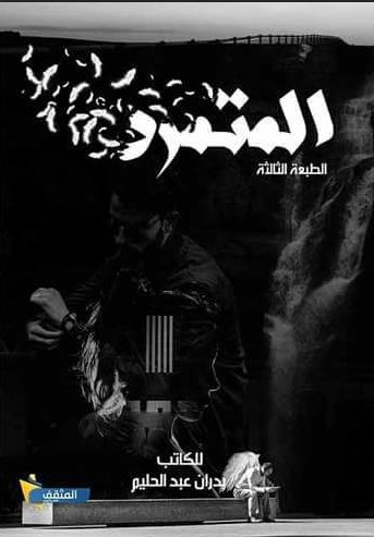 كتاب المتمرد عبد الحليم بدران كامل pdf
