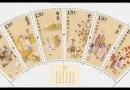postzegels chinese zonnetermen