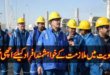 New Jobs in Kuwait Oil Sector