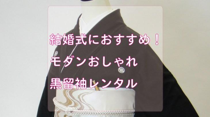 クワシ着物レンタルブログ結婚式におすすめ!モダンおしゃれ黒留袖レンタルタイトル画像