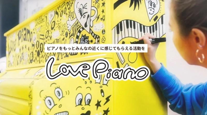 LOVE PIANO YAMAHA – BIỂU DIỄN PIANO NƠI CÔNG CỘNG
