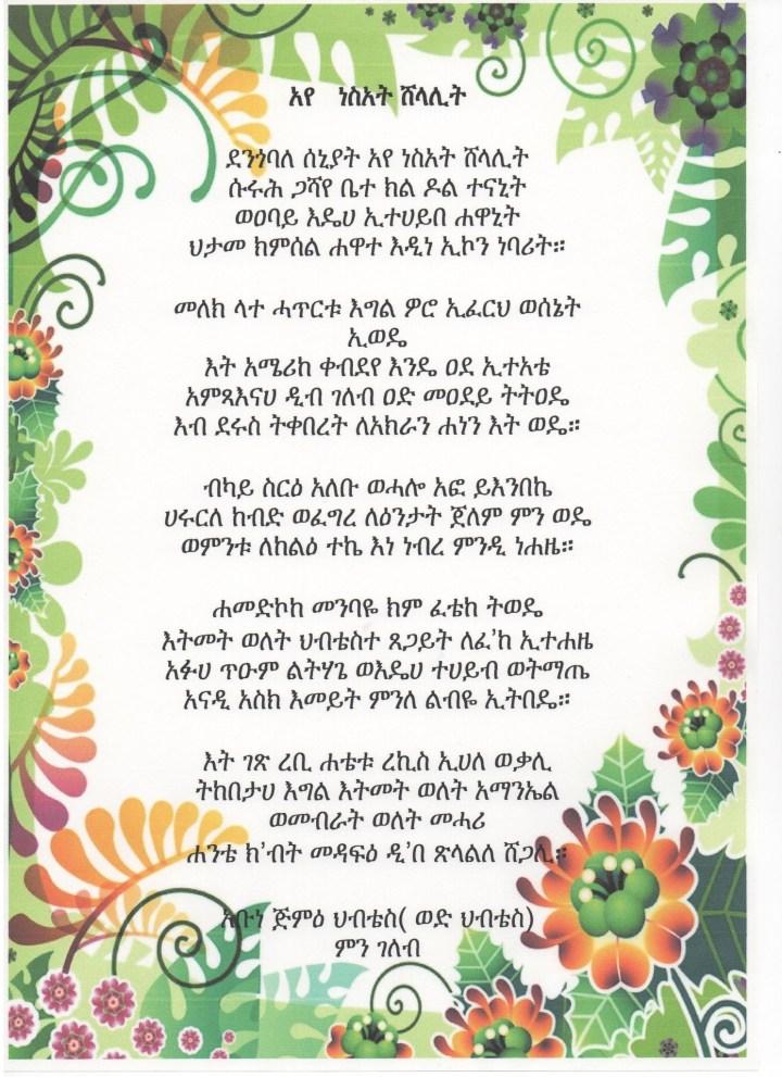 poemetmet