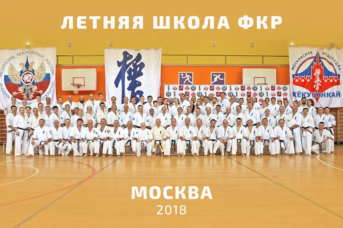 IFK Russia Summer camp 2018