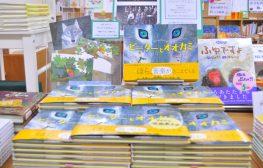 ナルニア国では、降矢ななさんの最新刊『ピーターとオオカミ』(偕成社)を先行販売しています。 今、この作品を手に取れるのは、全国でここだけ!