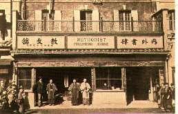 1896(明治29)年頃の店頭