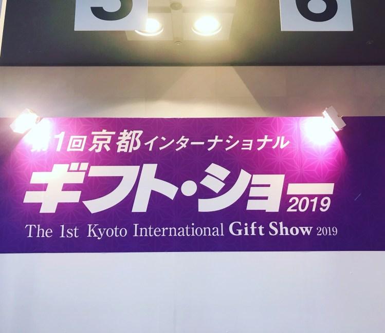 ギフトショー,京都サラダ