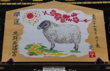 2015 is the year the Sheep (羊-Hitsuji), some of the shrines in Kyoto feature large ema of the zodiac sign of the new-year. This one is at the Rōmon (楼門) or Tower gate of the Kitano Tenman-gū (北野天満宮).