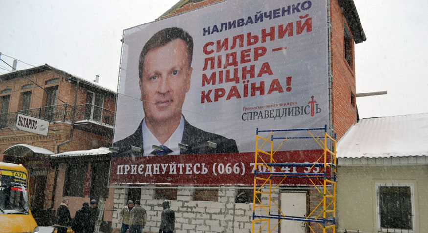 Валентин Наливайченко ОПОРА Кропивницький