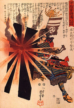 Honjo Shigenaga parrying an exploding shell By Utagawa Kuniyoshi [Public domain], via Wikimedia Commons