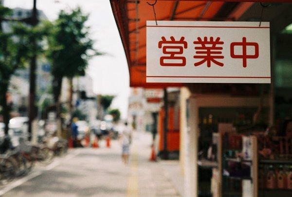 signboard_japan