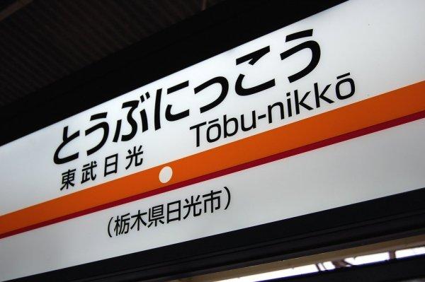terminal_station_of_the_tobu-nikko_line