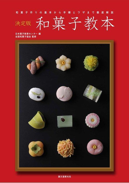 definitive_edition_wagashi_textbook_japan