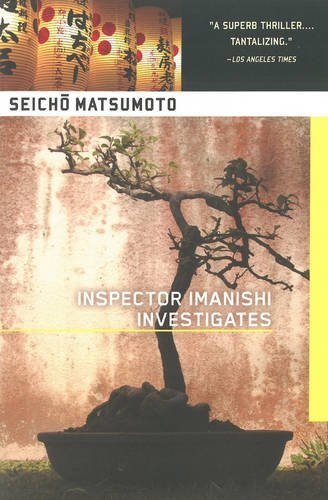 inspector_imanishi_investigates