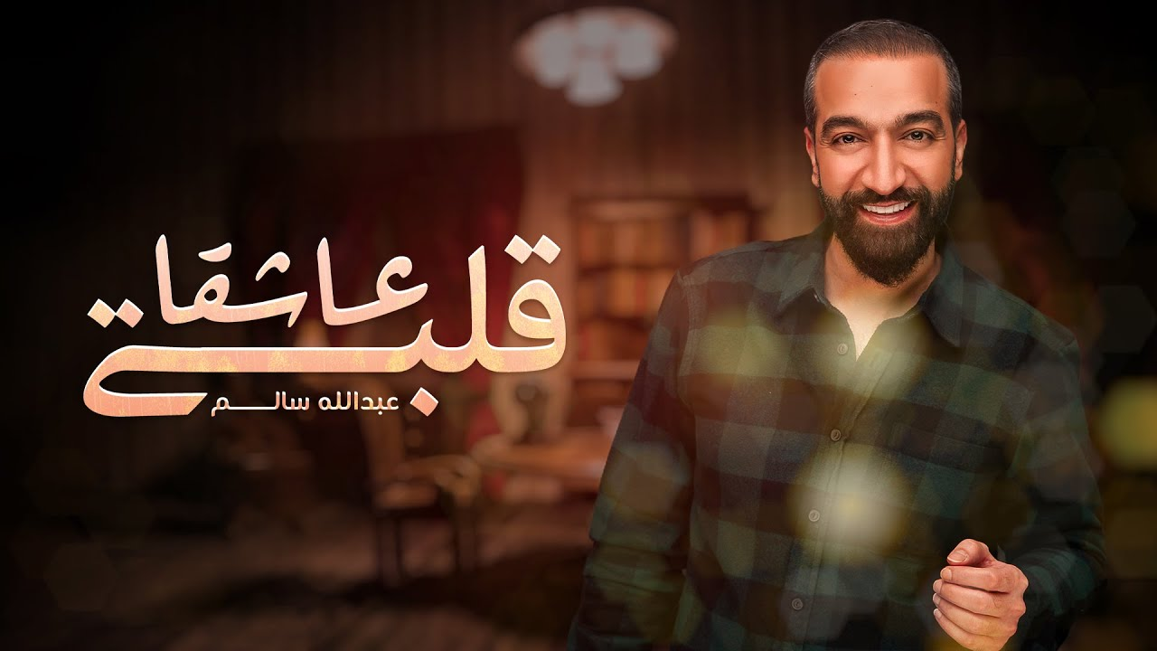 قلبي عاشقا عبدالله سالم