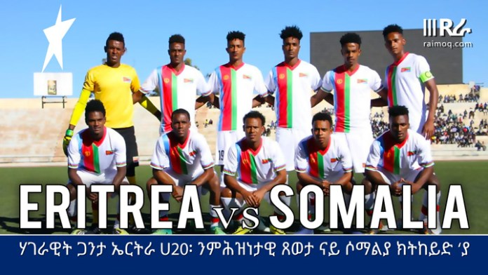 Eritrean-National-Football-team-U20-will-fly-to-Mogadishu-720
