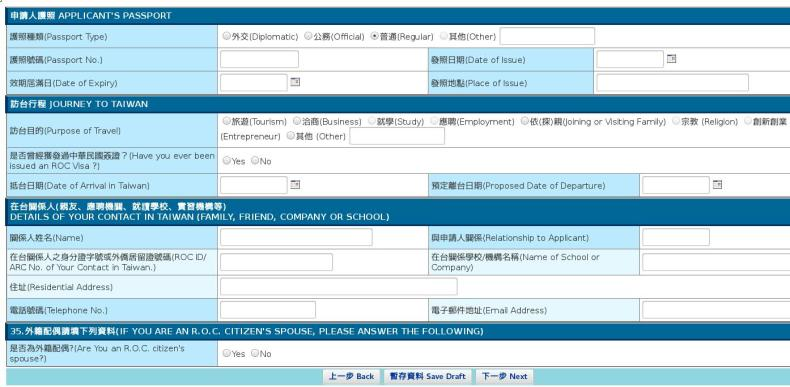 How To Apply for a Taiwanese Visa