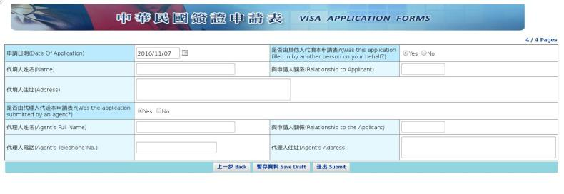 How To Apply for Taiwanese Visa Online
