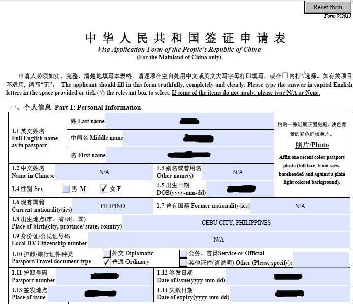 1-1 Taiwan Visa Application Form For China Pport on
