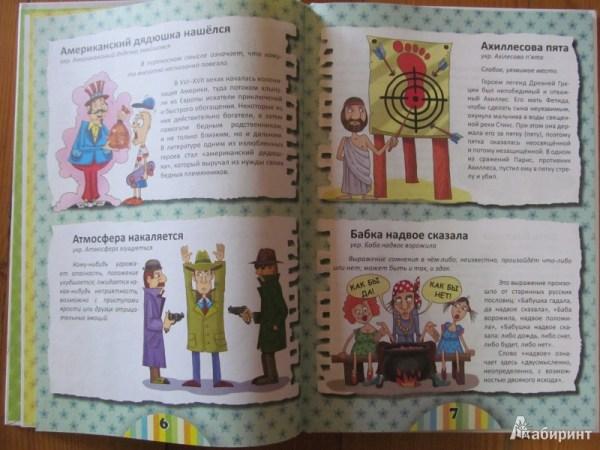 Иллюстрированный фразеологический словарь для детей ...