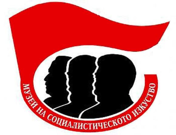 Nostalgico Museo Arte Socialista Bulgaria