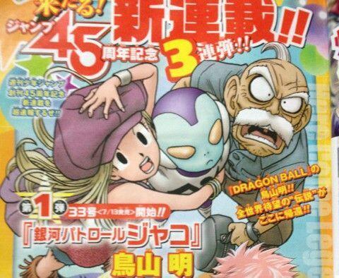 nuevo manga akira toriyama