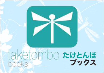 taketombo books