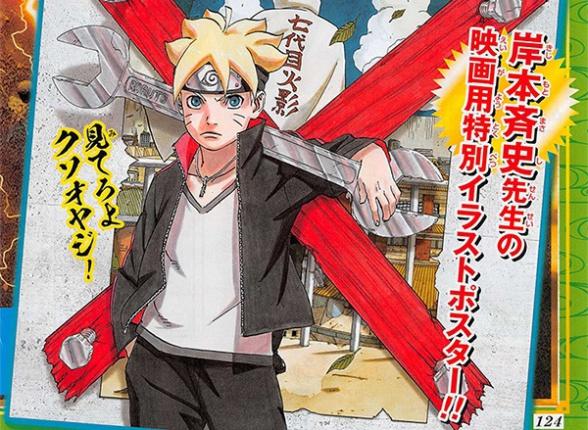 Boruto Naruto the Movie horizontal