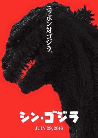 Godzilla Resurgence Japonés