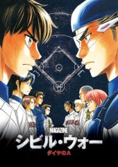 ace-of-diamond-civil-war-shonen-magazine