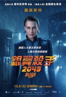 Blade Runner 2049 carteles personajes 2