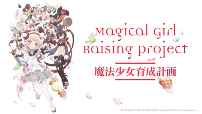 Magical Girl Raising Project