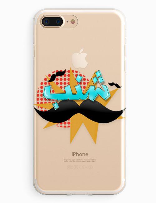 Shanab | Mustache